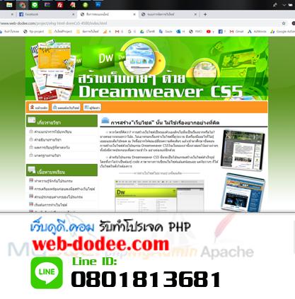 โปรเจคจบ ปวช, ปวส, สื่อการสอนออนไลน์ เรื่องการสร้างเว็บไซต์ด้วยโปรแกรม DreamweaverCs5