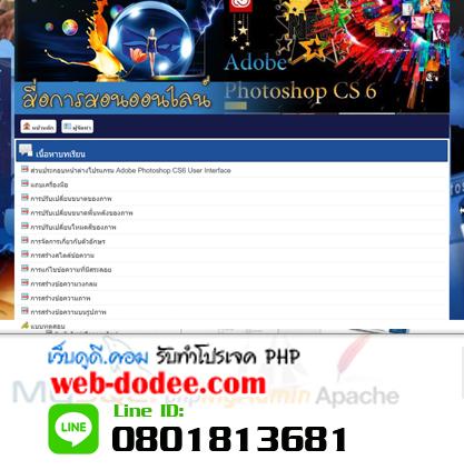 โปรเจคจบ ปวช, ปวส, สื่อการสอนออนไลน์เรื่องการใช้งานโปรแกรม adobe photoshop cs6