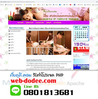 โปรเจคจบ ปวช,ปวส. สื่อการเรียนการสอนออนไลน์ เรื่อง ศาสตร์แห่งแพทย์แผนไทย