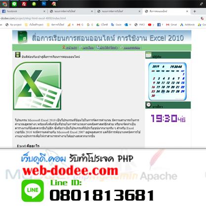 โปรเจคจบ ปวช. สื่อการสอนออนไลน์ เรื่อง การใช้งาน โปรแกรม Microsoft Excel 2010