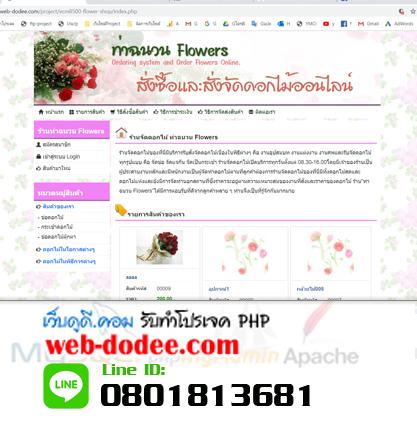 โปรเจคจบร้านขายดอกไม้ออนไลน์